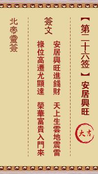 北帝灵签 第26签:安居兴旺 大吉