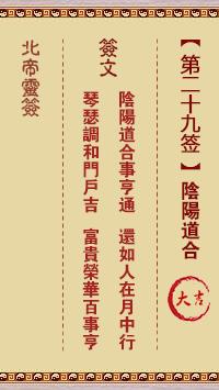 北帝灵签 第29签:阴阳道合 大吉