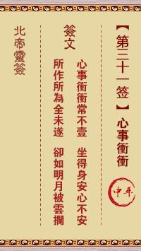 北帝灵签 第31签:心事冲冲 中平