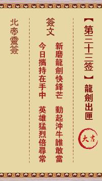 北帝灵签 第33签:龙剑出匣 大吉