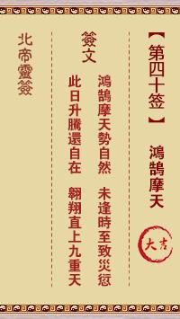 北帝灵签 第40签:鸿鹄摩天 大吉