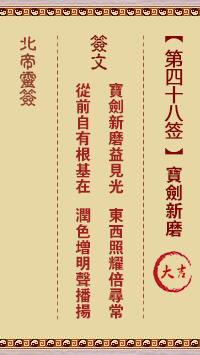 北帝灵签 第48签:宝剑新磨 大吉