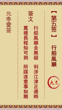 北帝灵签 第5签:行船风顺 大吉