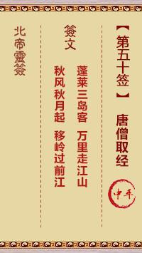 北帝灵签 第50签:唐僧取经 中平