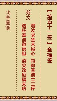 北帝灵签 第51签:全福签