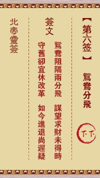 北帝灵签 第6签:鸳鸯分飞 下下