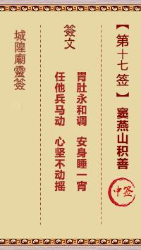 城隍庙灵签 第17签