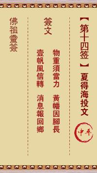 佛祖灵签 第14签:夏得海投文 中平签