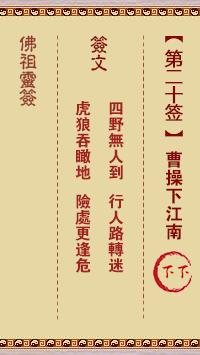 佛祖灵签 第20签:曹操下江南 下下签