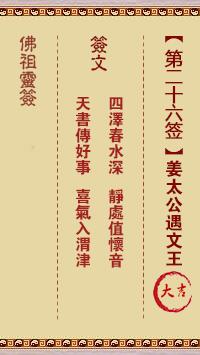 佛祖灵签 第26签:姜太公遇文王 大吉签