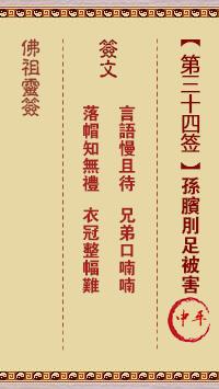 佛祖灵签 第34签:武吉卖柴 大吉签