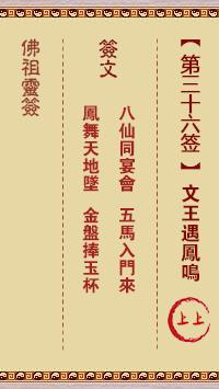 佛祖灵签 第36签:文王遇凤鸣 上上签