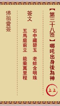 佛祖灵签 第38签:哪咤出身后为神 上上签