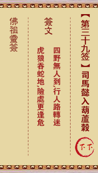 佛祖灵签 第39签:司马懿入葫芦谷 下下签