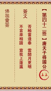 佛祖灵签 第42签:唐天子得国公 上上签