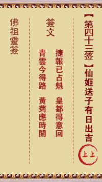 佛祖灵签 第43签:仙姬送子 上上签