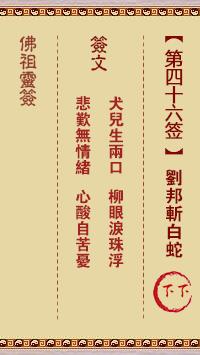 佛祖灵签 第46签:刘邦斩白蛇 下下签