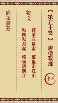 佛祖灵签 第50签:唐僧取经 中平签