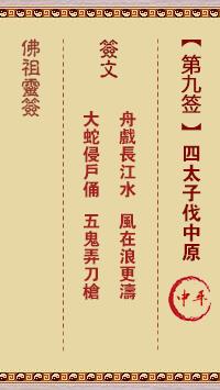 佛祖灵签 第9签:四太子伐中原 中平签