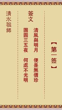 清水祖师灵签 第1签