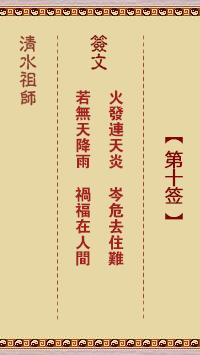清水祖师灵签 第10签