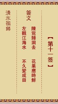 清水祖师灵签 第11签