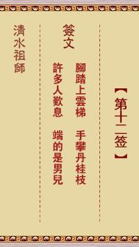 清水祖师灵签 第12签