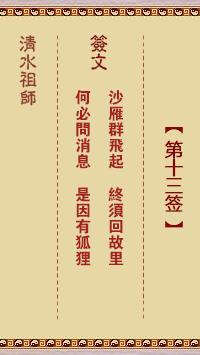 清水祖师灵签 第13签