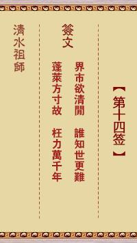 清水祖师灵签 第14签