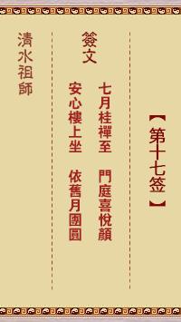 清水祖师灵签 第17签