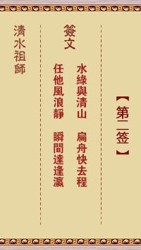 清水祖师灵签 第2签