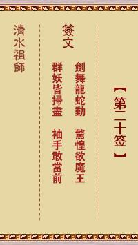 清水祖师灵签 第20签