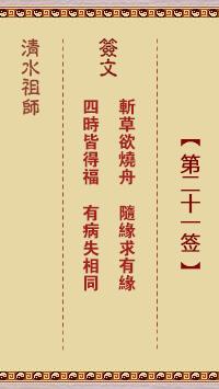 清水祖师灵签 第21签