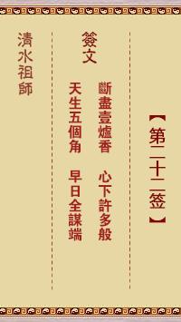 清水祖师灵签 第22签