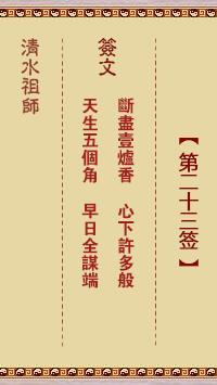 清水祖师灵签 第23签