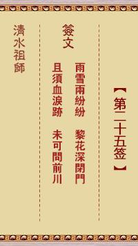 清水祖师灵签 第25签