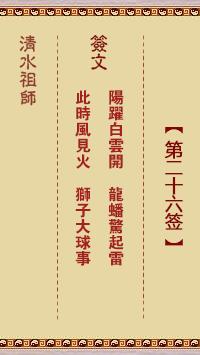 清水祖师灵签 第26签