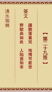 清水祖师灵签 第29签