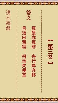 清水祖师灵签 第3签