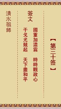 清水祖师灵签 第30签