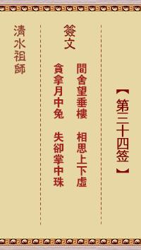 清水祖师灵签 第34签