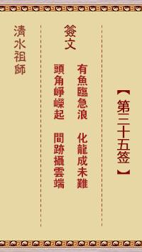 清水祖师灵签 第35签