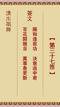 清水祖师灵签 第37签