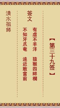 清水祖师灵签 第39签