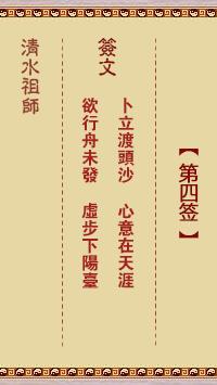 清水祖师灵签 第4签