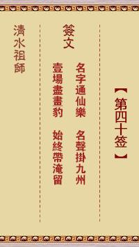 清水祖师灵签 第40签