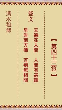 清水祖师灵签 第43签