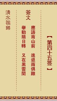 清水祖师灵签 第45签