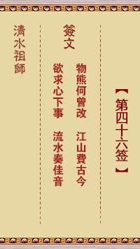 清水祖师灵签 第46签