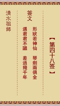 清水祖师灵签 第48签